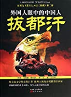 Foreigners in the eyes of the Chinese people - Batu Khan(Chinese Edition)