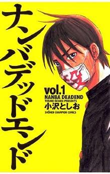 [小沢としお]のナンバデッドエンド(1) (少年チャンピオン・コミックス)