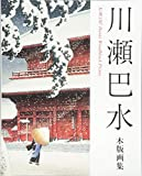 川瀬巴水木版画集(新装版)