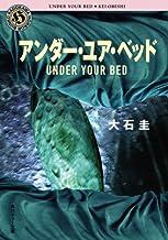表紙: アンダー・ユア・ベッド (角川ホラー文庫) | 大石 圭
