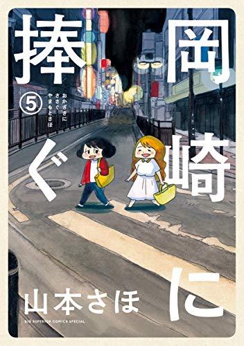 岡崎に捧ぐ (5) (BIG SUPERIOR COMICS SPECIAL) - 山本 さほ