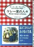 ケレー家の人々 (角川文庫)