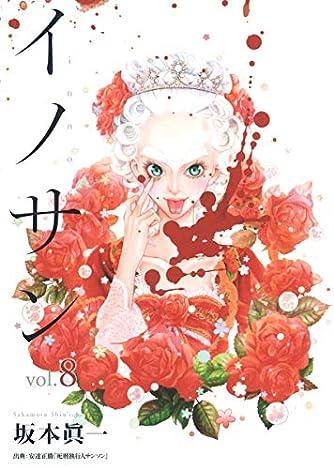 イノサン 8 (ヤングジャンプコミックス)