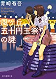 風ヶ丘五十円玉祭りの謎 (創元推理文庫)