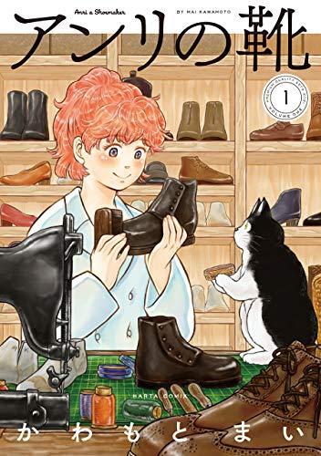 アンリの靴 第1巻 (HARTA COMIX)