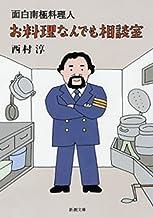 表紙: 面白南極料理人 お料理なんでも相談室   西村淳