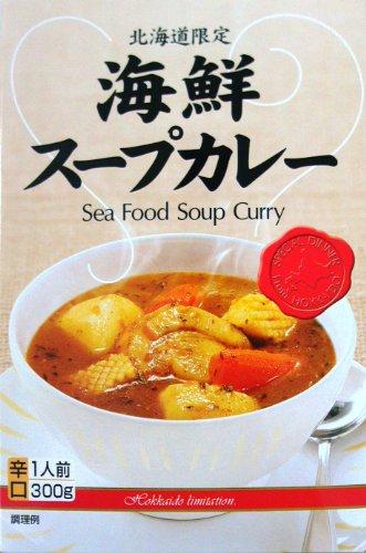 海鮮スープカレー 辛口 (箱入) 北海道厚岸郡厚岸町 【北海道から九州まで全国ご当地カレー】