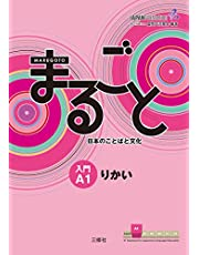 Marugoto: Japanese language and culture Starter A1 Coursebook for communicative language competences / まるごと 日本のことばと文化 入門 A1 りかい JF Standard coursebook / JF日本語教育スタンダード準拠コースブック