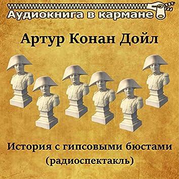 Артур Конан Дойл - История с гипсовыми бюстами (радиоспектакль)