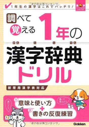 調べて覚える1年の漢字辞典ドリル―1年生の漢字はこれでバッチリ! (漢字パーフェクトシリーズ)
