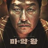 WARNER MUSIC The Drug King (Korean Movie) OST CD+Booklet