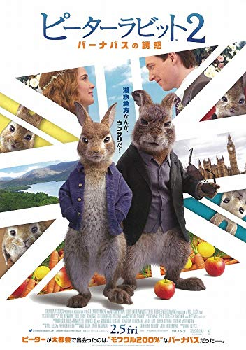映画チラシ『ピーターラビット2 バーナバスの誘惑』5枚セット+おまけ最新映画チラシ3枚