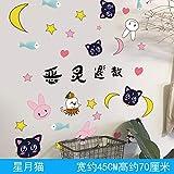 Decoración de la habitación de la niña rosa autoadhesiva dormitorio niña alquiler de viento renovación de la casa etiqueta de la pared decorativa-Xingyue Cat_Big