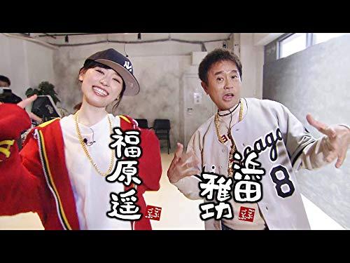 #374「福原遥が浜田と大阪デート!学生服に着替えて超人気スポットへ繰り出す!?」