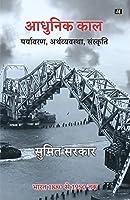 Aadhunik Kaal : Bharat 1880 to 1950