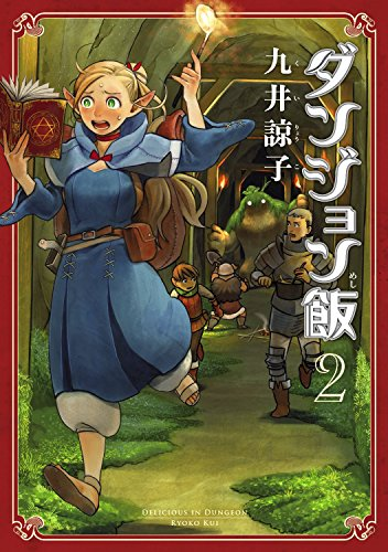 ダンジョン飯 2巻 (ビームコミックス)の詳細を見る
