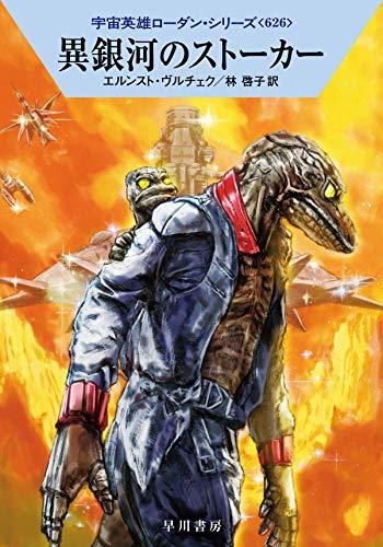 異銀河のストーカー (宇宙英雄ローダン・シリーズ626)