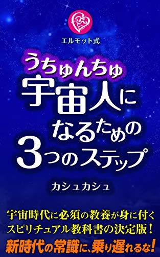 宇宙人(うちゅんちゅ)になるための3つのステップ: 宇宙時代に必須の教養が身に付く、スピリチュアル教科書の決定版!