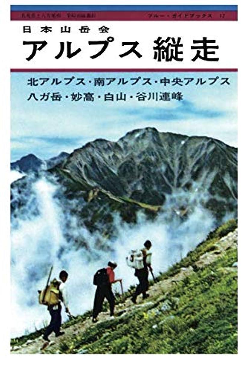 政府桃パンチアルプス縦走: ブルーガイド復刻版(昭和36年)