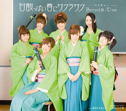 甘酸っぱい春にサクラサク (初回生産限定盤 B:Berryz工房版)