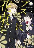 ブスに花束を。 (7) (角川コミックス・エース)