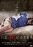 いま、殺りにゆきます(新・死ぬまでにこれは観ろ! ) [DVD] image