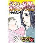 ダウン症児を産むということ/人生の選択を迫られた女たちVol.2 (スキャンダラス・レディース・シリーズ)
