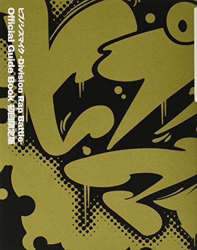 ヒプノシスマイク -Division Rap Battle- Official Guide Book 初回限定版 ([バラエティ])