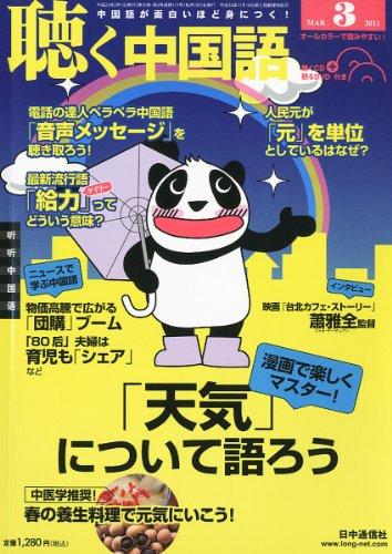 月刊聴く中国語 2011年 03 月号 [雑誌]
