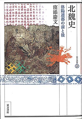 北魏史 洛陽遷都の前と後 東方選書54