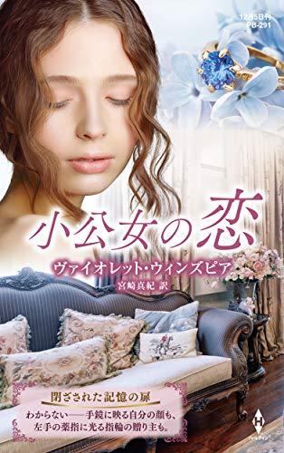 小公女の恋 (ハーレクイン・プレゼンツ作家シリーズ別冊)の詳細を見る