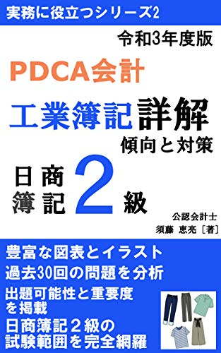 PDCA会計 令和3年度(第158~160回&ネット試験)版 工業簿記詳解-傾向と対策 日商簿記2級: 実務に役立つシリーズ2 (PDCA出版)