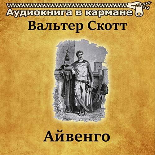 Аудиокнига в кармане & Владимир Рыбальченко