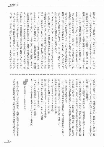 『センター試験必勝トレーニング国語〈古文・漢文〉』の7枚目の画像