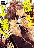 銀土上等! (CLAPコミックス anthology)