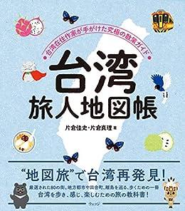 [片倉佳史, 片倉真理]の台湾旅人地図帳―台湾在住作家が手がけた究極の散策ガイド