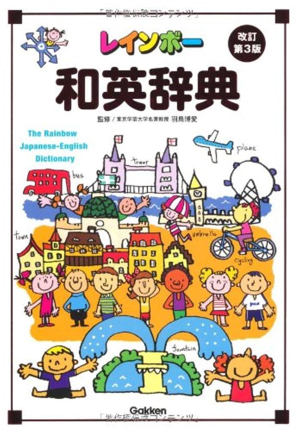 叫ぶ残る遠洋のレインボー和英辞典 改訂第3版 (小学生向辞典?事典)