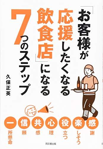 「お客様が応援したくなる飲食店」になる7つのステップ (DO BOOKS) - 久保 正英