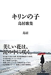 『キリンの子』(KADOKAWA アスキー・メディアワークス)
