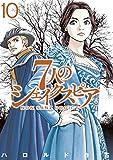 7人のシェイクスピア NON SANZ DROICT(10) (ヤングマガジンコミックス)