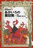 ラング世界童話全集〈8〉あかいろの童話集 (偕成社文庫)