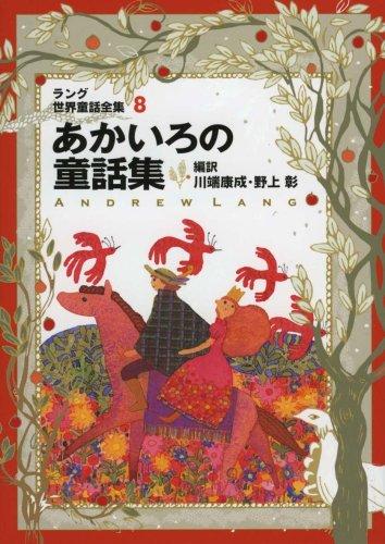ラング世界童話全集〈8〉あかいろの童話集 (偕成社文庫)の詳細を見る