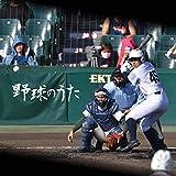 野球のうた