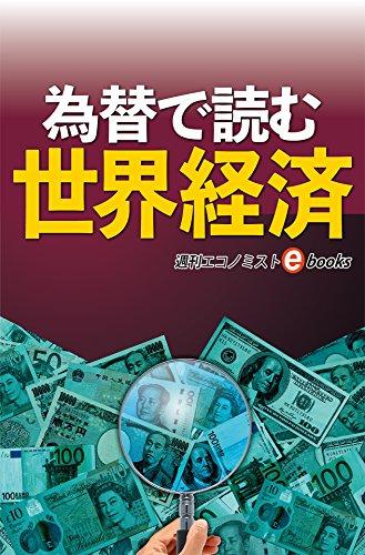 為替で読む世界経済 週刊エコノミストebooks