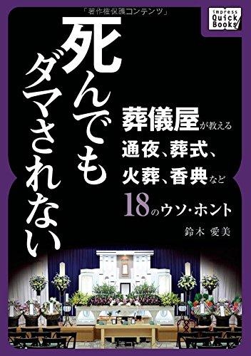 死んでもダマされない 葬儀屋が教える通夜、葬式、火葬、香典など18のウソ・ホント (impress QuickBooks)