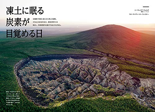 『ナショナル ジオグラフィック日本版 2019年9月号』の3枚目の画像