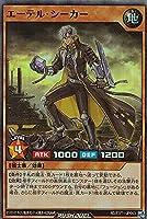 遊戯王 ラッシュデュエル RD/EXT1-JP043 エーテル・シーカー (日本語版 スーパーレア) エクストラ超越強化パック