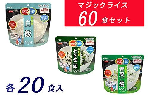 サタケ マジックライス 保存食 ・白飯20食・わかめご飯20食・青菜ご飯20食 5年間長期保存可能 日本製