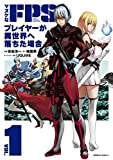 マヌケなFPSプレイヤーが異世界へ落ちた場合(1) (角川コミックス・エース)