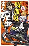 吸血鬼すぐ死ぬ コミック 1-14巻セット